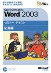 Microsoft Office Word 2003 セミナーテキスト 応用編