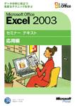 マイクロソフトセミナーテキスト Excel 2003 応用編