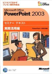 Microsoft PowerPoint 2003 セミナーテキスト 実務活用編