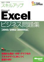セミナーテキストスキルアップMicrosoft Excel ビジネス問題集 2003/2002/2000対応