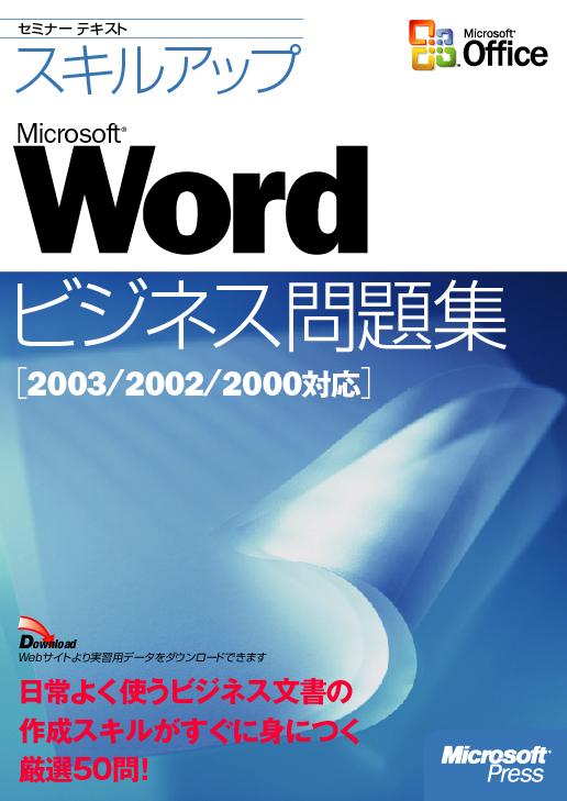 セミナーテキストスキルアップMicrosoft Word ビジネス問題集 2003/2002/2000対応