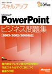 セミナーテキスト スキルアップMicrosoft PowerPointビジネス問題集 2003/2002/2000対応