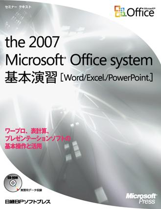 セミナー テキスト the 2007 Microsoft Office system 基本演習 [Word/Excel/PowerPoint]