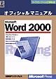 Microsoft Word 2000オフィシャルマニュアル