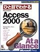 ひと目でわかるMicrosoft Access 2000