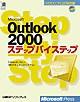 Microsoft Outlook 2000ステップバイステップ
