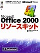 Microsot Office 2000リソースキット