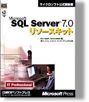 SQL Server 7.0 リソースキット