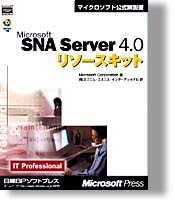 MS SNA Server 4.0 リソースキット