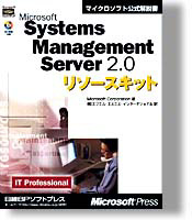 MS Systems Management Server 2.0 リソースキット