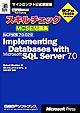 スキルチェックMCSE問題集 Implementing Databases with Microsoft SQL Server 7.0
