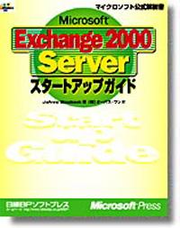 Microsoft Exchange 2000 Server スタートアップガイド