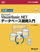 ひと目でわかるMicrosoft Visual Basic .NETデータベース開発入門