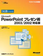 ひと目でわかる Microsoft PowerPoint プレゼン術 2003/2002対応版