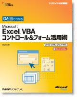 ひと目でわかるMicrosoft Excel VBAコントロール&フォーム活用術