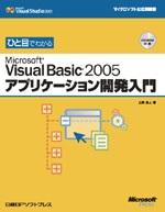 ひと目でわかるMicrosoft Visual Basic 2005アプリケーション開発入門