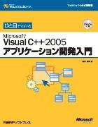 ひと目でわかるMicrosoft Visual C++ 2005アプリケーション開発入門