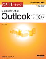 ひと目でわかるMicrosoft Office Outlook 2007