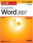 ひと目でわかるMicrosoft Office Word 2007