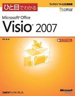ひと目でわかるMicrosoft Office Visio 2007