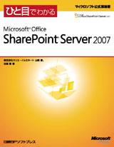 ひと目でわかるMicrosoft Office SharePoint Server 2007
