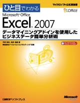 ひと目でわかるMicrosft Office Excel 2007データマイニングアドインを使用したビジネスデータ簡単分析術