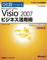 ひと目でわかるMicrosoft Office Visio 2007 ビジネス活用術