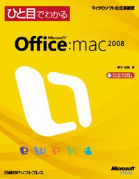 ひと目でわかるMicrosoft Office 2008 for Mac