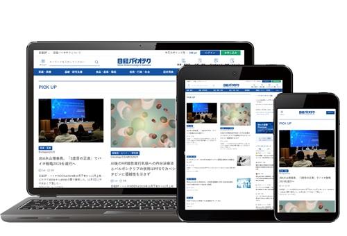 日経バイオテクONLINE Webマスターの憂鬱 Premium