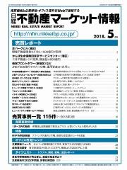 日経不動産マーケット情報表紙
