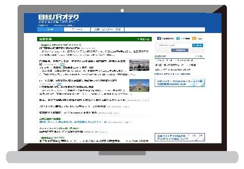 日経バイオテクONLINE アカデミック版