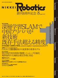 日経Robotics表紙