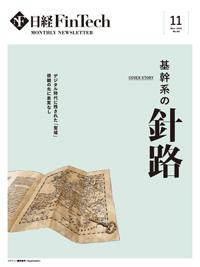 日経FinTechセット版
