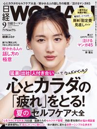日経WOMAN表紙