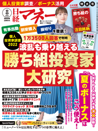 日経マネー表紙