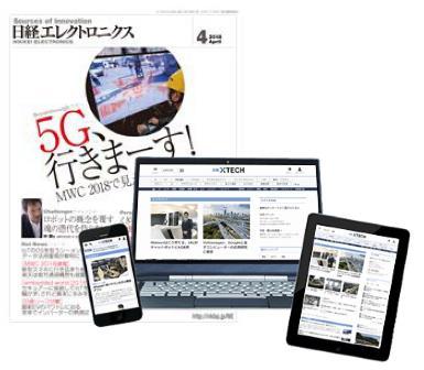 日経エレクトロニクス+日経クロステック有料会員(716)