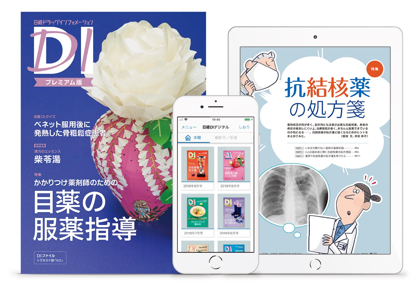 日経DIプレミアム版 デジタルセット