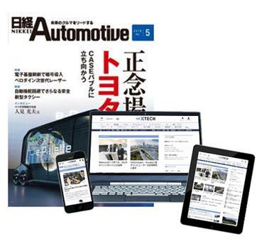 日経Automotive+日経クロステック有料会員