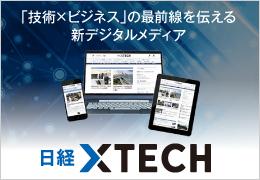 日経 xTECH(クロステック)有料会員(月払い)