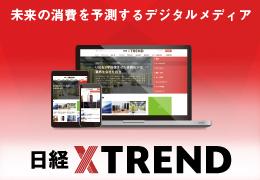 日経クロストレンド有料会員(月額プラン)