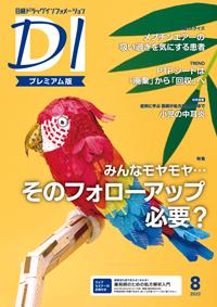 日経ドラッグインフォメーション表紙