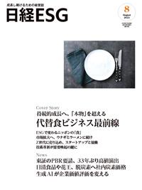 日経ESG表紙