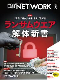 日経NETWORK