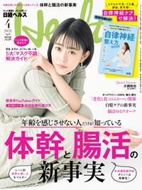 日経ヘルス表紙