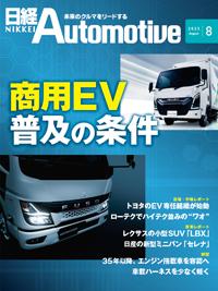 日経Automotive表紙