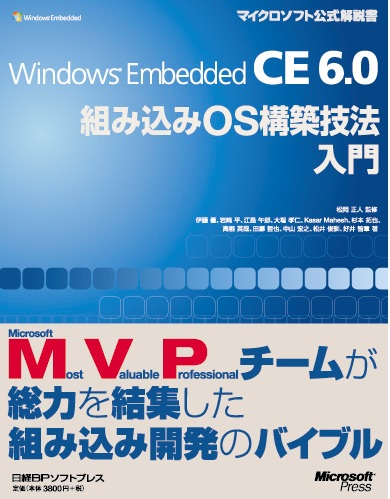 Windows Embedded CE 6.0組み込みOS構築技法入門