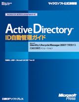 Active Directory ID自動管理ガイド