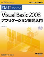 ひと目でわかるMicrosoft Visual Basic 2008 アプリケーション開発入門