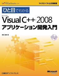 ひと目でわかるMicrosoft Visual C++ 2008アプリケーション開発入門