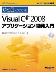 ひと目でわかるMicrosoft Visual C#2008アプリケーション開発入門